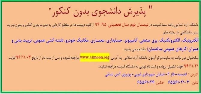 دانشگاه آزاد اسلامی واحد سما اندیشه  در  مقطع کاردانی بدون نیاز به کنکور   دانشجو می پذیرد