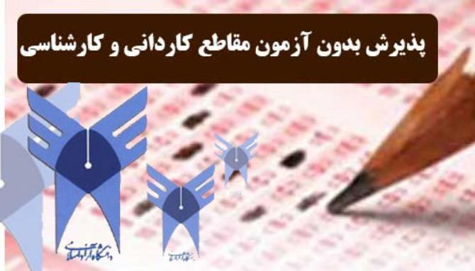 آغاز ثبت نام رشته های بدون آزمون نیمسال دوم ۹۵-۹۴ دانشگاه آزاد اسلامی شهریار