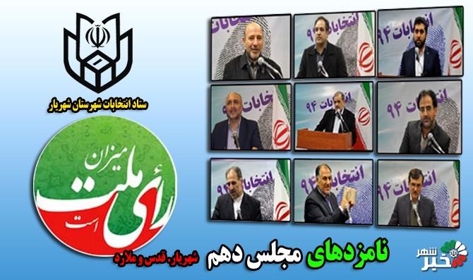 لیست کامل  کاندیداهای  تائید صلاحیت شده حوزه انتخابیه شهرستان های شهریار، قدس و ملارد در هیات اجرایی