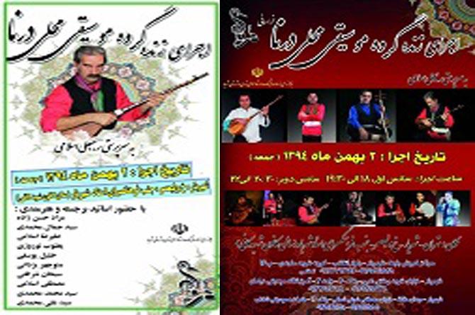 اجرای موسیقی زنده در شهرستان شهریار