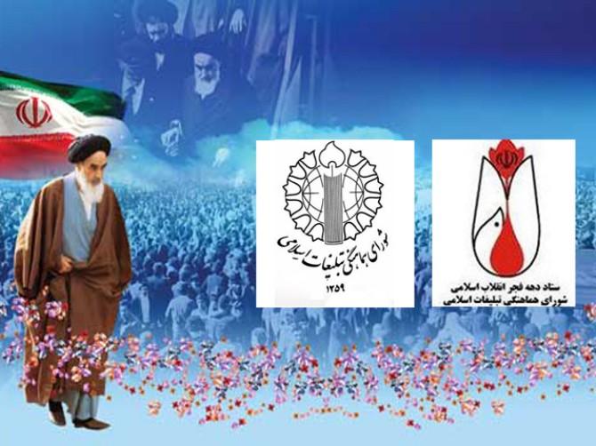 برگزاری کمیته  مراسم دهه فجر شهرستان شهریار