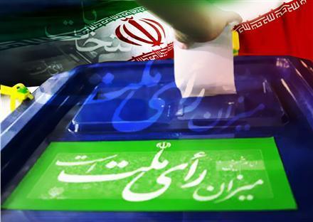 انتخابات یکی از عرصه های مهم نبرد با استکبار و دشمنان منطقه ای و جهانی اسلام و ایران است