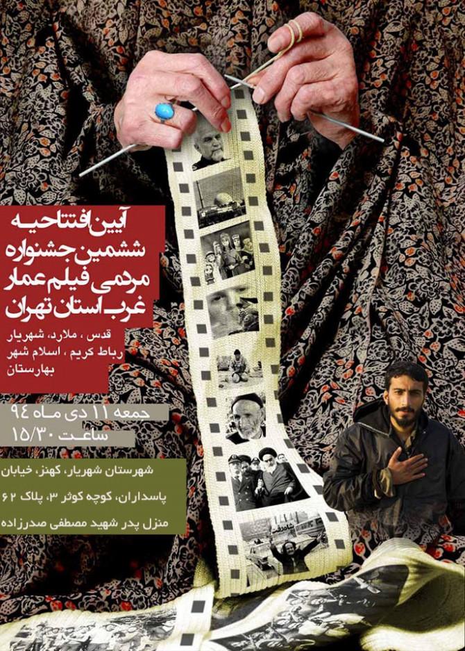 افتتاحیه ششمین جشنواره مردمی فیلم عمار غرب استان تهران