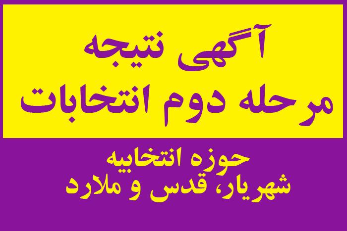 انتشار آگهی نتیجه انتخابات دومین مرحله از دهمین دوره مجلس شورای اسلامی