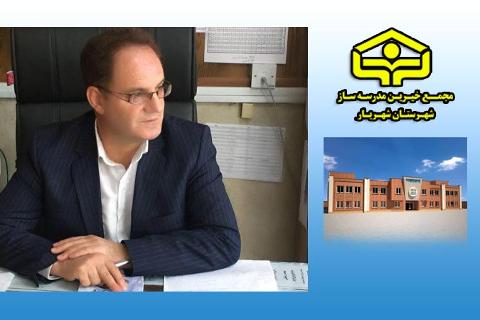 دهمین جشنواره خیرین مدرسه ساز شهرستان شهریار