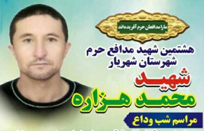 محمد هزاره ، هشتمین شهیدمدافع حرم شهرستان شهریارفرداردرشهریارتشییع می شود.
