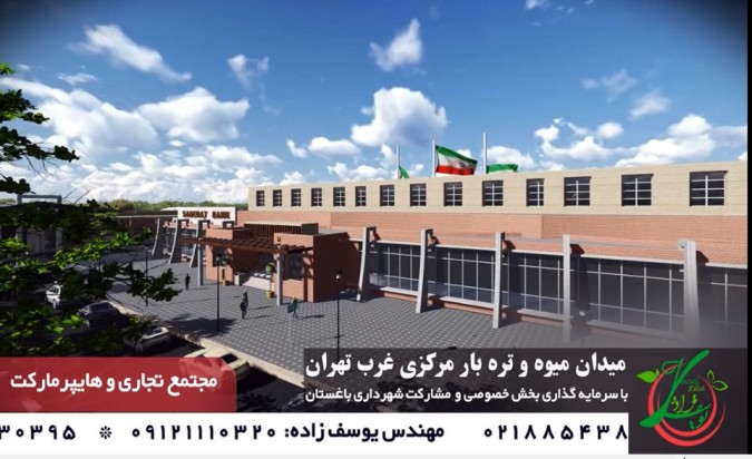 فیلم احداث بزرگترین میدان میوه و تره بار استان تهران
