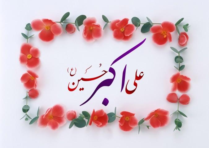 به مناسبت میلاد فرخنده و مسعود حضرت علی اکبر علیه السلام «هنگامۀِ عشق» تقدیم به لشکریان ظهور، مدافعان حرم آل الله