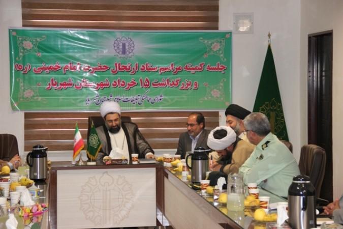 جلسه کمیته برگزاری مراسم سالگرد ارتحال حضرت امام خمینی (ره) و بزرگداشت 15 خرداد شهرستان شهریار تشکیل شد.