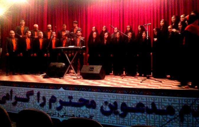 کسب رتبه برتر گروه کر فرهنگیان شهریار در شهرستانهای تهران
