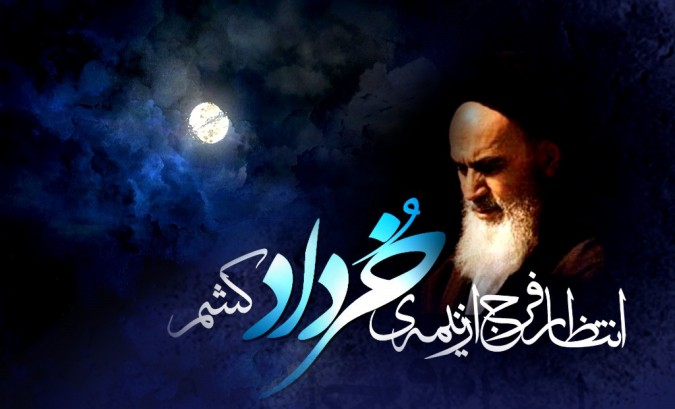 مراسم بیست و هفتمین سالگرد ارتحال بنیانگذار جمهوری اسلامی در شهرستان شهریار برگزار میشود