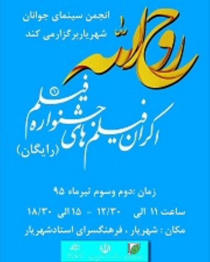اکران فیلم های های جشنواره فیلم ((روح الله )) درشهرستان شهریار