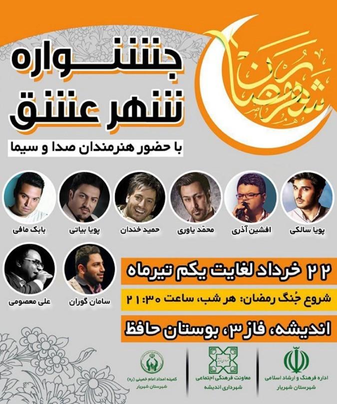 برگزاری جشنواره شهر عشق در فاز سه اندیشه شهریار