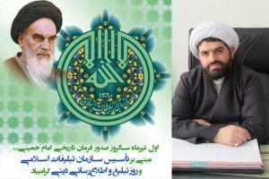 پیام تبریک رئیس تبلیغات اسلامی شهریاروملارد به مناسبت روز تبلیغ و اطلاع رسانی دینی
