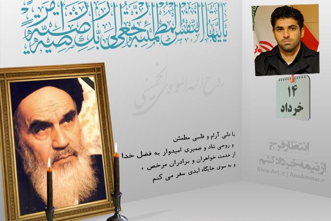 پیام تسلیت   حیدریان مدیر عامل سازمان خدمات موتوری بمناسبت   بیست و هفتمین سالگرد رحلت  بنیانگذار جمهوری اسلامی ایران