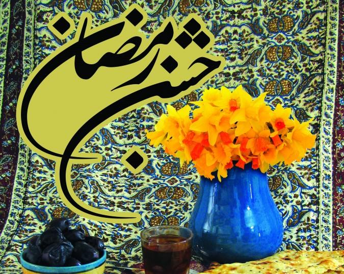 فراخون کمیته امداد شهریار در ماه مبارک رمضان