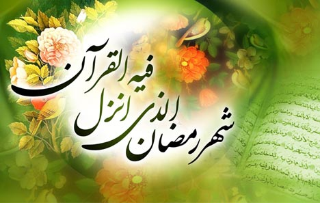 قطعه شعر «ماه حضور» به مناسبت حلول ماه مبارک رمضان