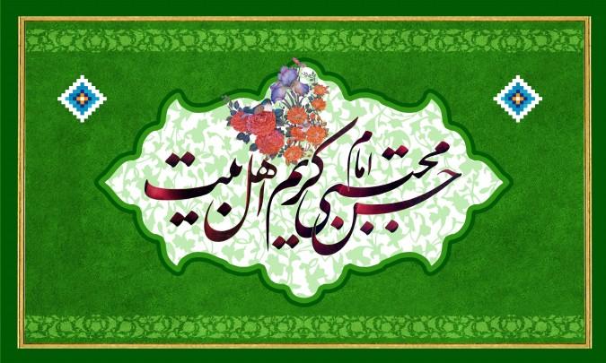 تقدیم سروده رئیس تبلیغات اسلامی شهریار به مناسبت ولادت امام حسن(ع)