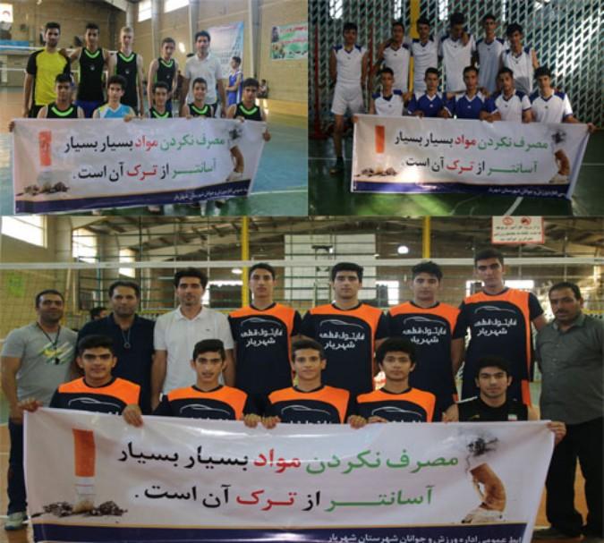 برگزاری مسابقات والیبال به مناسبت هفته مبارزه با مواد مخدر در شهریار