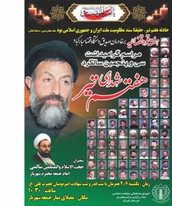 برگزاری مراسم سی و پنجمین سالگرد شهدای هفتم تیر در شهرستان شهریار