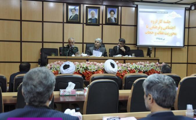 جلسه کارگروه اجتماعی و فرهنگی با محوریت عفاف و حجاب برگزار شد
