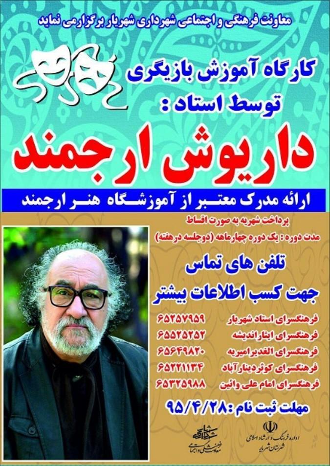 آموزش بازیگری درشهرستان شهریار باحضور استاد داریوش ارجمند