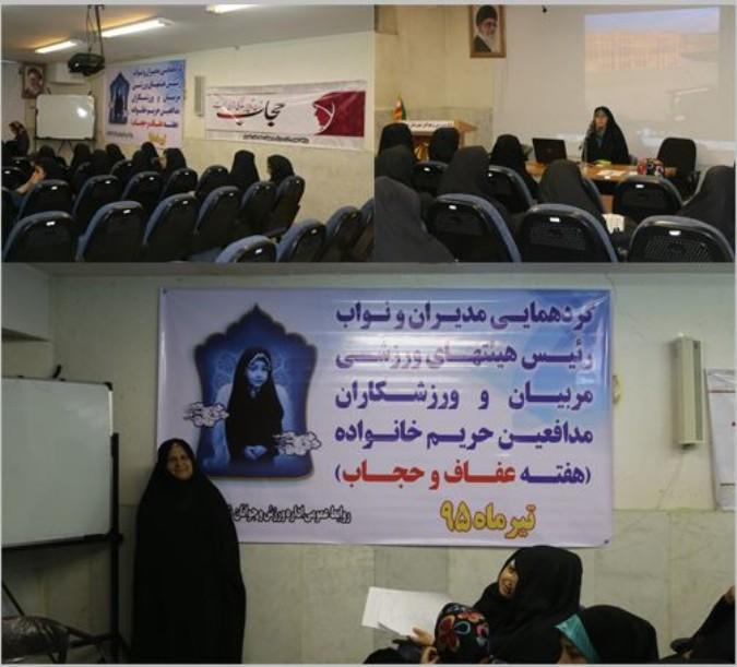 گردهمایی حجاب و عفاف بانوان ورزشکار برگزار شد