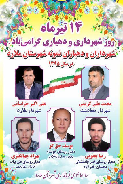 انتخاب و معرفی شهردار و دهیار نمونه شهرستان ملارد
