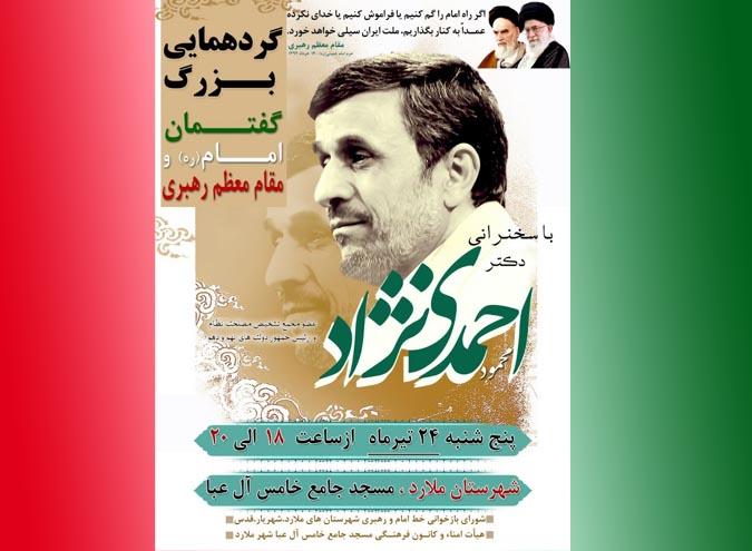 دکتر محمود احمدی نژاد به ملارد می آید