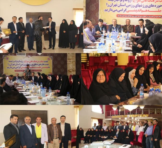 نشست مشترک هئیت های رزمی استان تهران به میزبانی شهریار برگزار شد