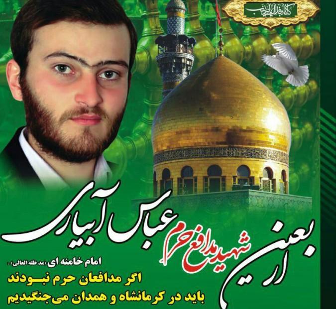 مراسم اربعین شهدای مدافع حرم عباس آبیاری در شهریار برگزار میشود.
