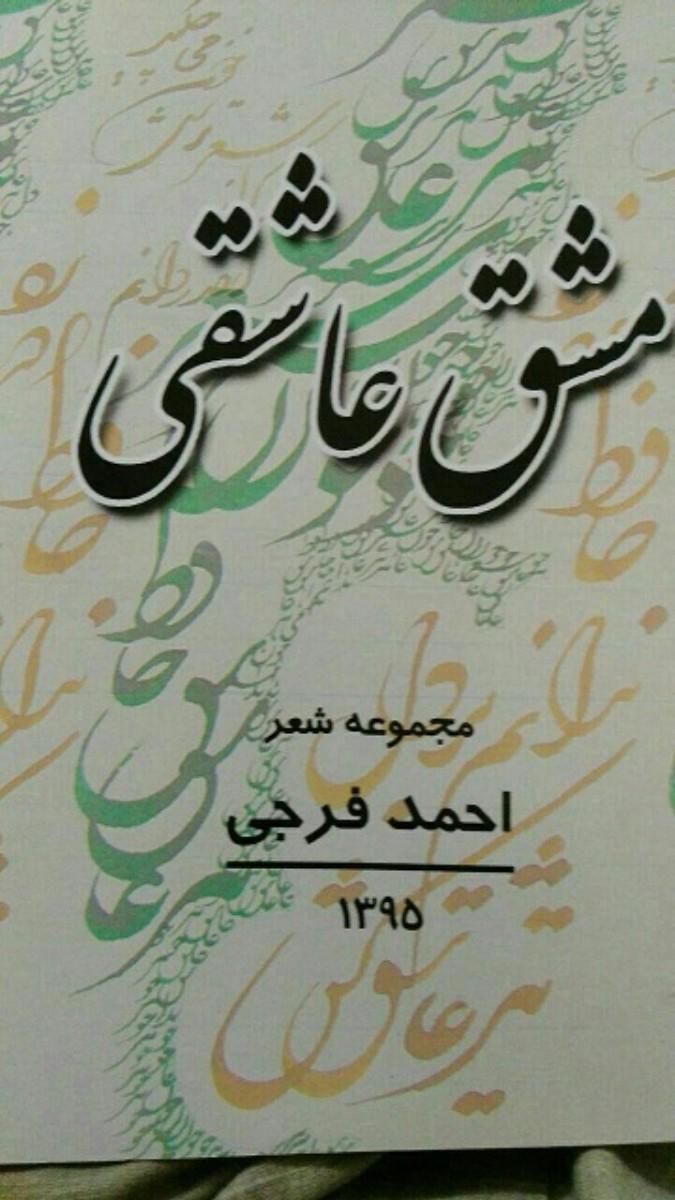 انتشار مجموعه شعر(( مشق عاشقی )) درشهرستان شهریار