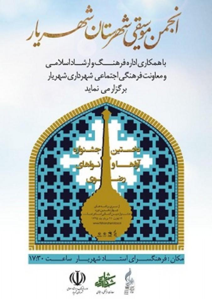 برگزاری نخستین جشنواره آواها ونواهای رضوی درشهرستان شهریار