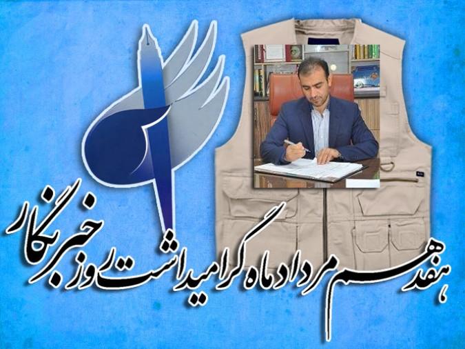 مدیر آموزش و پرورش شهریار به مناسبت روز خبرنگار پیامی صادر کرد