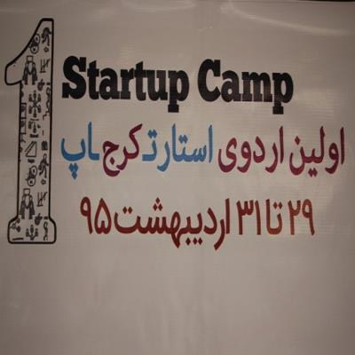 اولین اردوی استارت آپ در کرج افتتاح شد