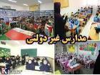 رئیس سازمان مدارس غیردولتی از عزل ۲۵ مدیر متخلف مدارس غیردولتی خبر داد.