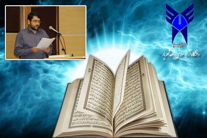 کسب رتبه نخست استاد قرآن کریم توسط امید طاهر نژاد استا د دانشگاه آزاد اسلامی شهریار