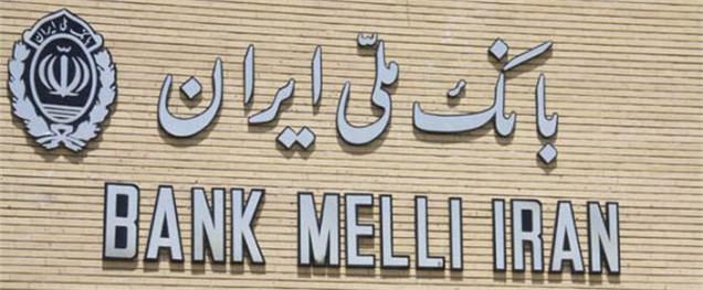 حذف امکان کارت به کارت مستقیم از وبگاه بانک ملی