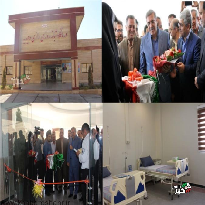 افتتاح مرکز درمان بستر 10 تختخوابی وحیدیه از توابع شهرستان شهریار در هفته دولت