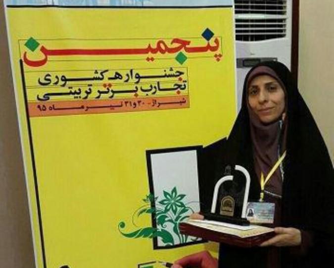 حضور معلم شهریاری در نفرات برتر جشنواره تجارب برتر تربیتی کشور