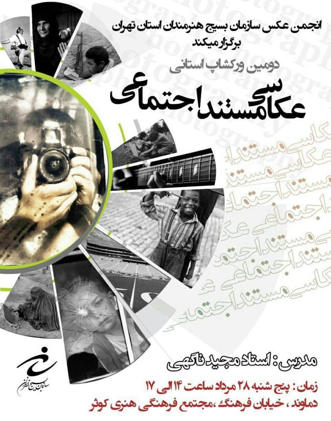 دومین کارگاه (ورکشاپ) استانی عکس بسیج هنرمندان استان تهران