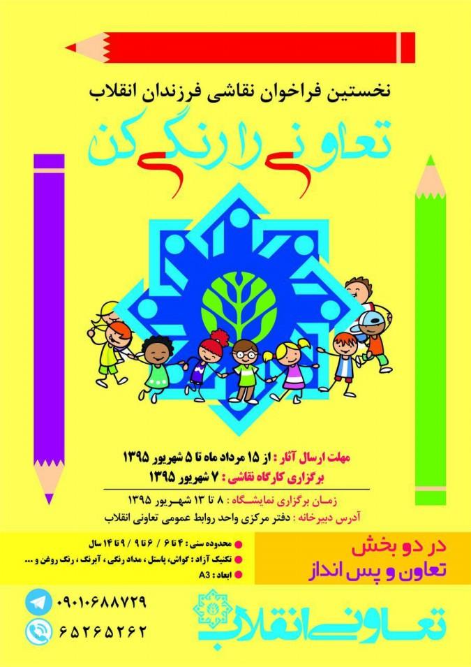 """نخستین فراخوان مسابقه نقاشی فرزندان انقلاب  """"تعاونی را رنگی کن"""""""