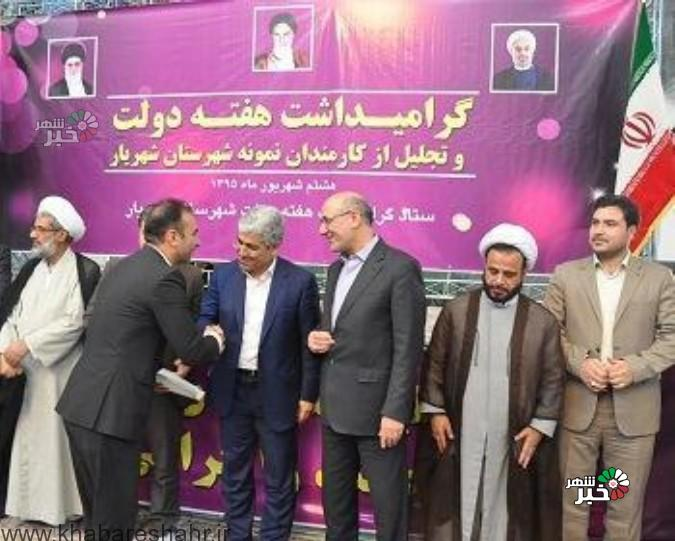 انتخاب مدیر آموزش وپرورش شهریار به عنوان مدیر نمونه شهرستان