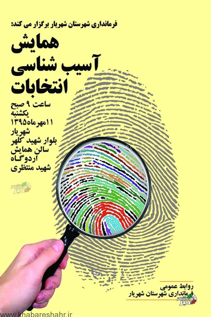 همایش آسیب شناسی انتخابات، 11 مهرماه در شهریار برگزار می شود