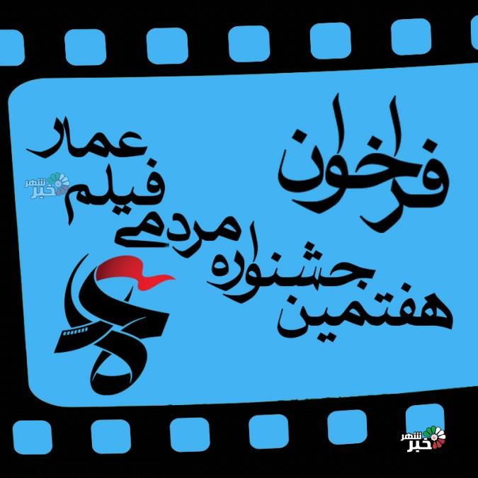 فراخوان هفتمین جشنواره مردمی فیلم عمار منتشر شد/ تولیدات رادیویی و «استندآپ کمدی» بخشهای جدید جشنواره عمار