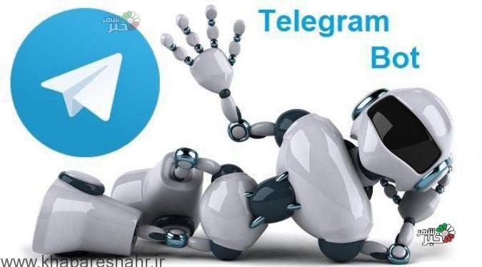 مراقب خرابکاری ربات های تلگرام باشید