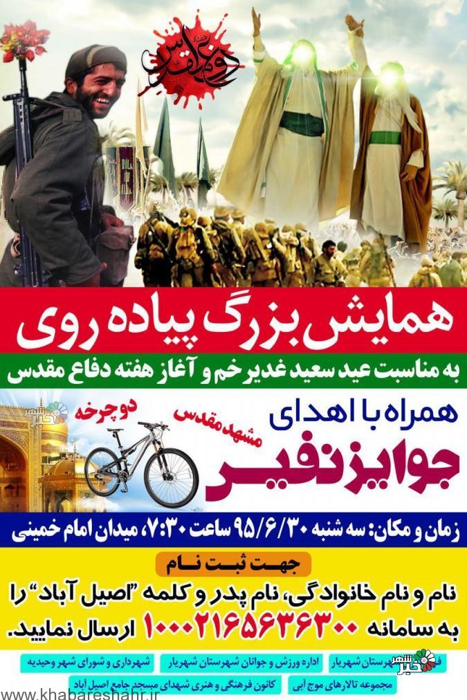 همایش بزرگ پیاده روی خانوادگی اصیل آباد برگزار می شود