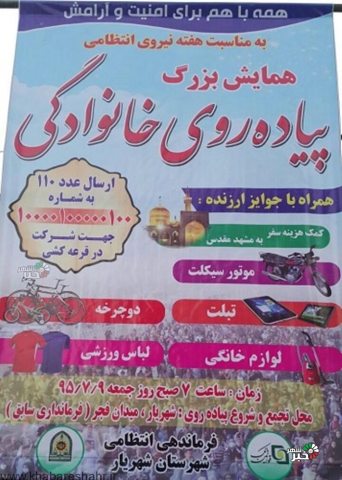 همایش بزرگ پیاده روی به مناسبت هفته نیروی انتظامی در شهریار برگزار میشود