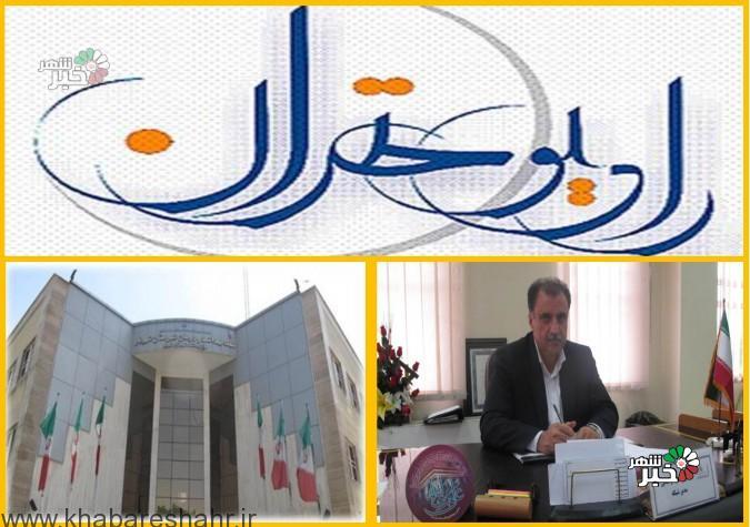 گزارش شبکه بهداشت و درمان شهرستان شهریار در برنامه رادیویی« اینجا تهران است»