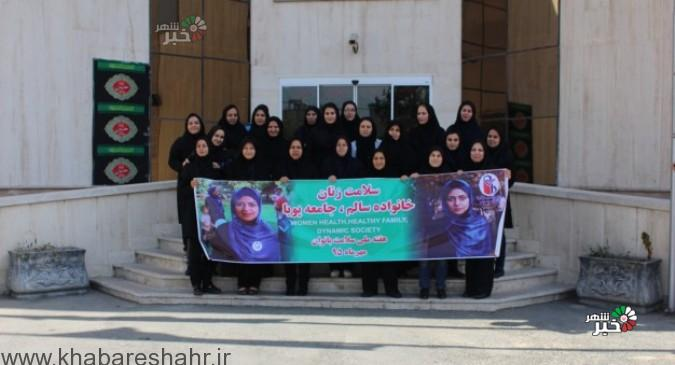 برگزاری مراسم پیاده روی به مناسبت هفته ملی سلامت بانوان ایران